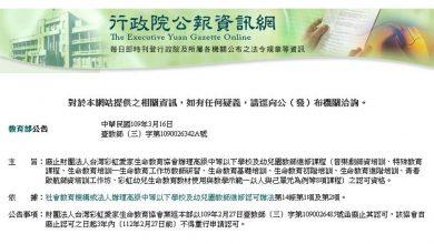 Photo of 彩虹愛家教師進修課程遭廢止! 竟因上課人數太少及消防問題