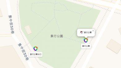 Photo of 〈地方誌|景行公園〉一個寶可夢VIP道館 更是可安歇的角落