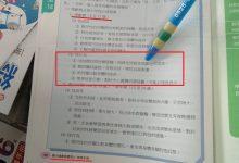 Photo of 【獨家】國小性遊戲很正常? 家長團體驚見109學年教科書教師手冊誇張內容