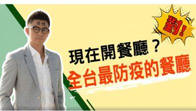 Photo of 影/疫情讓家長難遛小孩? 三寶爸CEO開全台最防疫餐廳!