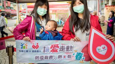 Photo of 血庫告急! 仁親協會舉辦捐血活動「讓愛走動」