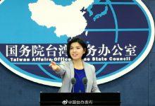 Photo of 國台辦稱駐台記者被打壓 民進黨:沒新聞自由的國家還說三道四