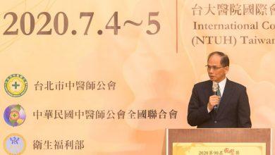 Photo of 中醫改「台醫」?!中醫師全聯會急發聲明:一貫中立