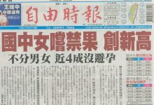 Photo of 今日頭條:國中女嚐禁果創新高 曾獻瑩:性平教育失敗的另一鐵證