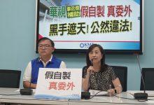 Photo of 五家公司承包華視9600萬元補助案 未公開招標被藍委踢爆「私相授受」