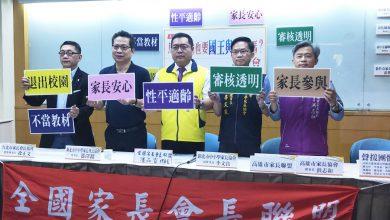 Photo of 《國王與國王》引熱議 家長團體:要求教部收回繪本 審核機制須公開透明