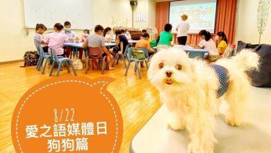 Photo of 愛之語媒體日開跑,小寵物陪伴小朋友學會六種愛之語