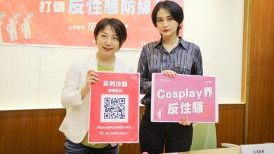 Photo of 范雲、吳思瑤成立反性騷窗口 盼能幫助職場性騷受害者