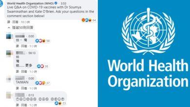 Photo of WHO臉書開直播「Taiwan」相關留言遭封鎖 網友創意改字反擊