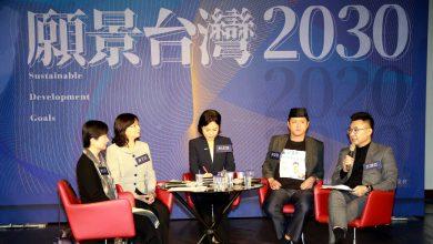 Photo of 藍辦「願景台灣2030」論壇 曾獻瑩:最大在野黨千萬別跟風