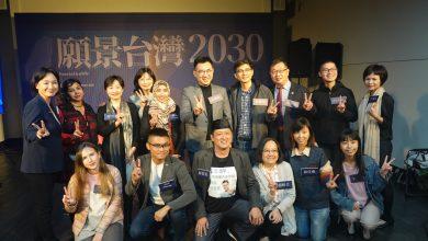 Photo of LGBT在台灣有受到歧視嗎?藍論壇正反交鋒