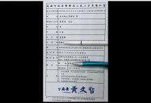 Photo of 反萊豬醫師被警約談 網酸:「今日香港,明日台灣」是這意思啊!