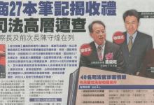Photo of 風向觀點:有向錢、權看的司法高官,皇后的貞操還在嗎?